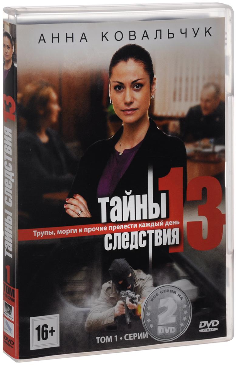 Тайны следствия 13. Серии 01-20 (2 DVD)