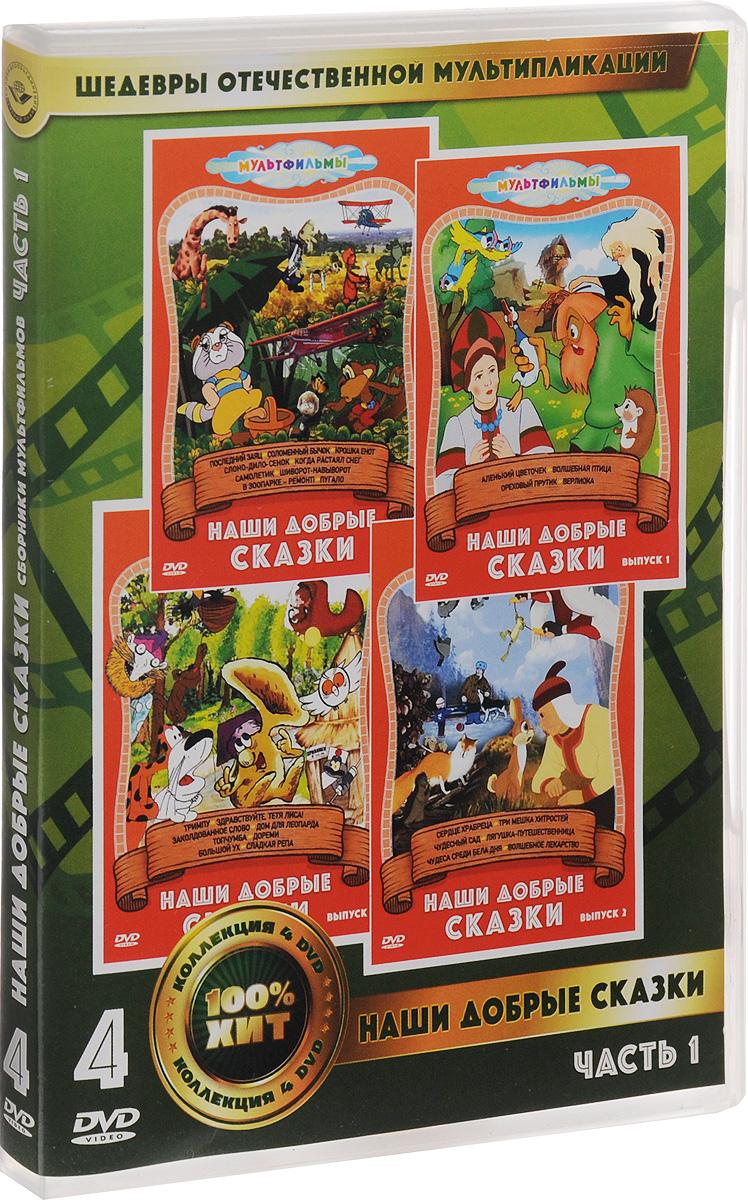 Наши добрые сказки. Сборник мультфильмов. Часть 1 (4 DVD)
