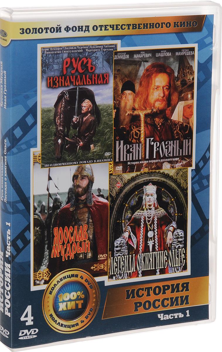 История России: Часть 1 (4 DVD)