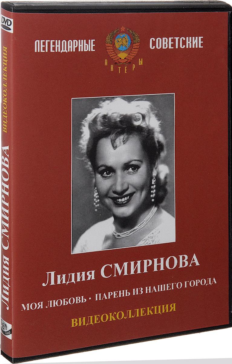 Лидия Смирнова (