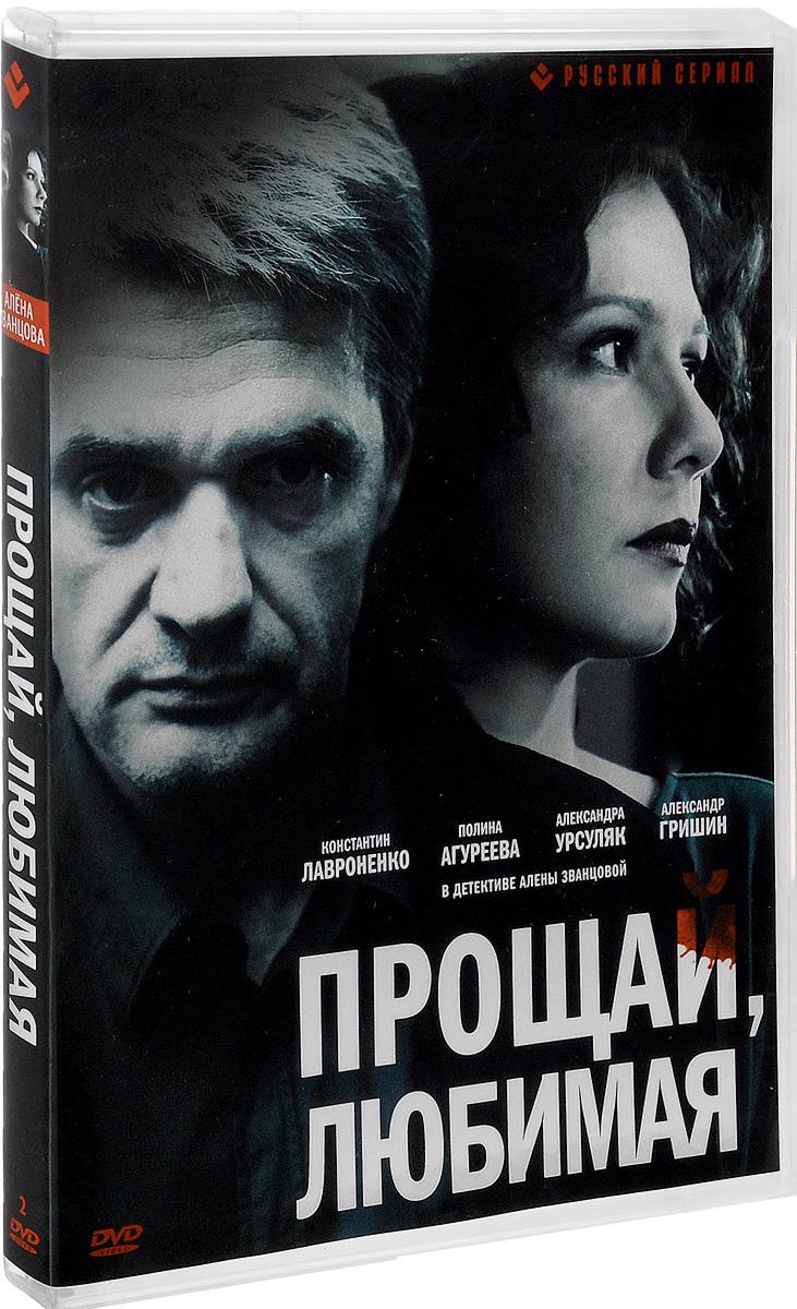 Прощай, любимая (2 DVD)