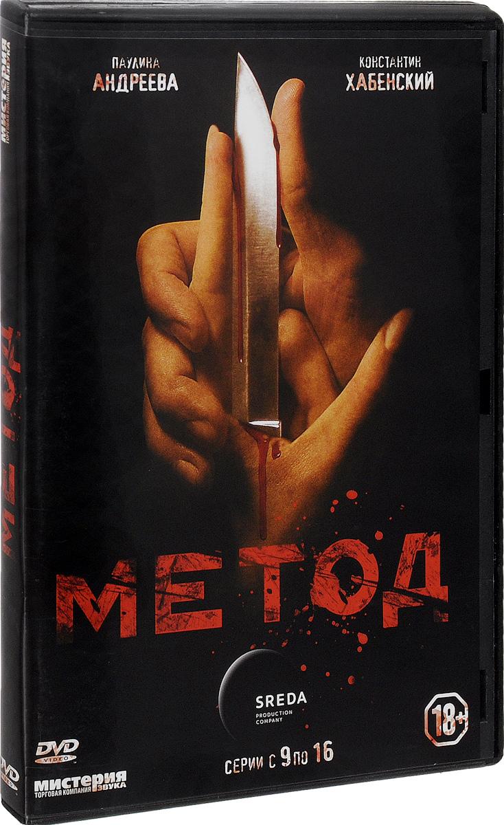 Метод: Серии 9-16 2015 DVD