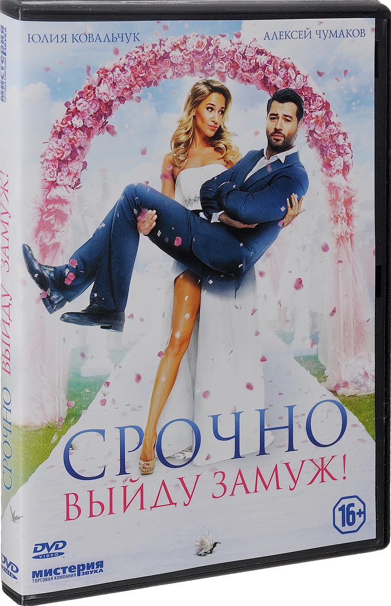 Срочно выйду замуж 2016 DVD