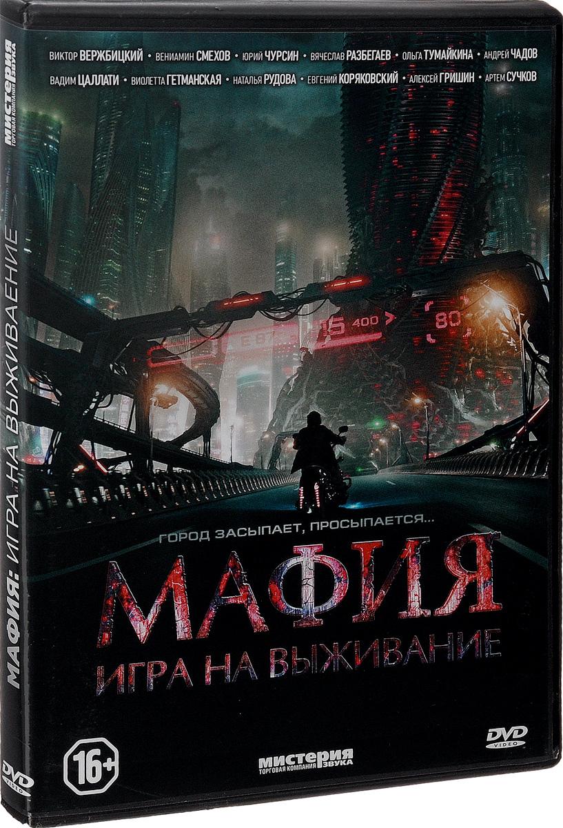Мафия: Игра на выживание 2016 DVD