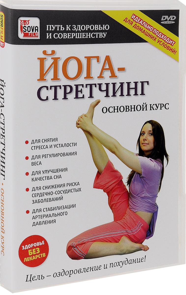 Йога - это древнейшая индийская духовная и оздоровительная практика. Она направлена на обретение человеком внутренней гармонии и оздоровления всего организма. Йога-стретчинг - комплекс упражнений, предназначенный для того, чтобы мышцы стали эластичными, а суставы гибкими и подвижными. Глубокое сосредоточенное дыхание благотворно влияет на мозг, помогает очистить сознание, привести нервы в порядок, повысить стрессоусточивость. Серия простых упражнений поможет вам правильно дышать, растягиваться и расслабляться, научит вас ощущать свое тело и работать с ним. Регулярные занятия позволят уменьшить болезненность менструаций, повысить общую двигательную активность у пожилых людей, способствуют профилактике преждевременного