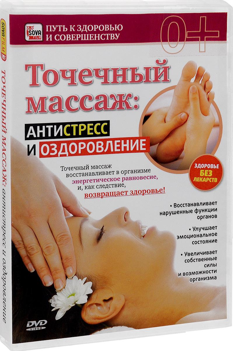 Точечный массаж: Антистресс и оздоровление 2010 DVD