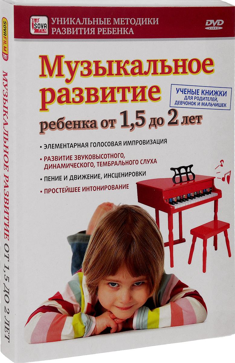 Музыкальное развитие ребенка от 1,5 до 2 лет 2009 DVD
