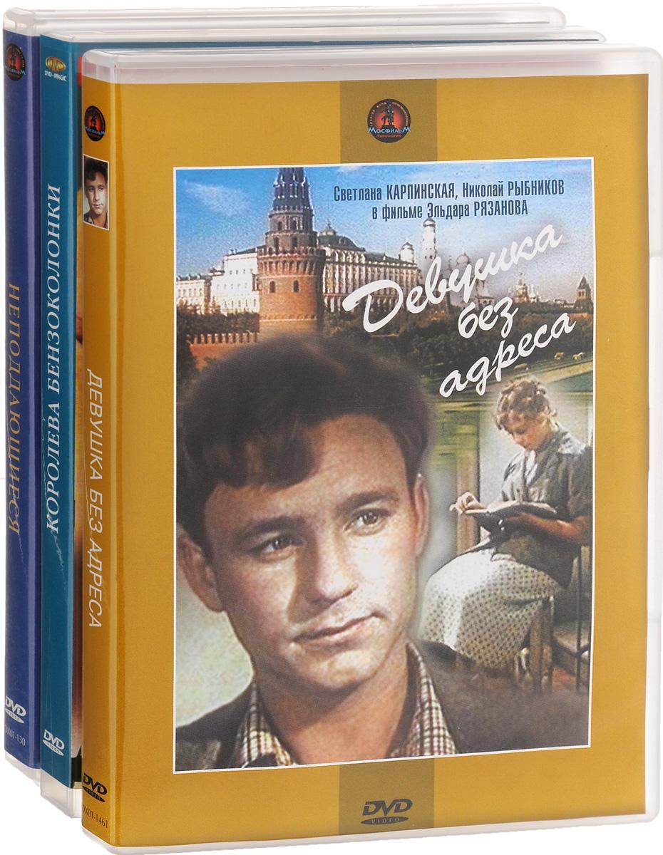 Неподдающиеся / Королева бензоколонки / Девушка без адреса (3 DVD)