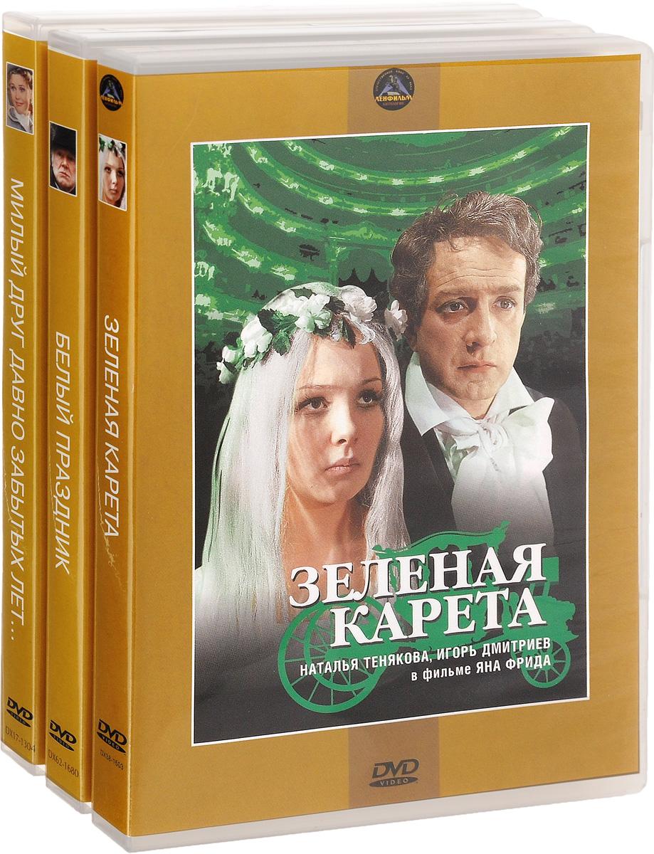 Милый друг давно забытых лет... / Белый праздник / Зеленая карета (3 DVD)