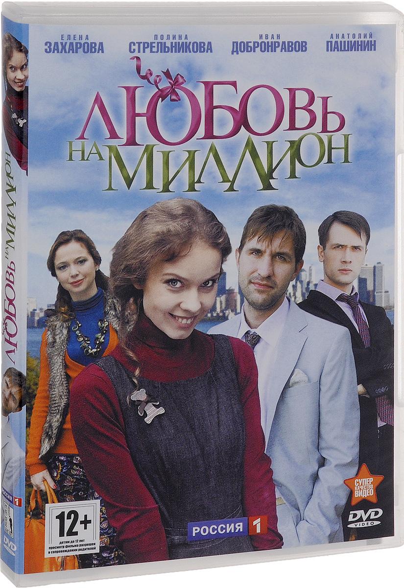 Любовь на миллион / Идеальный брак (2 DVD)