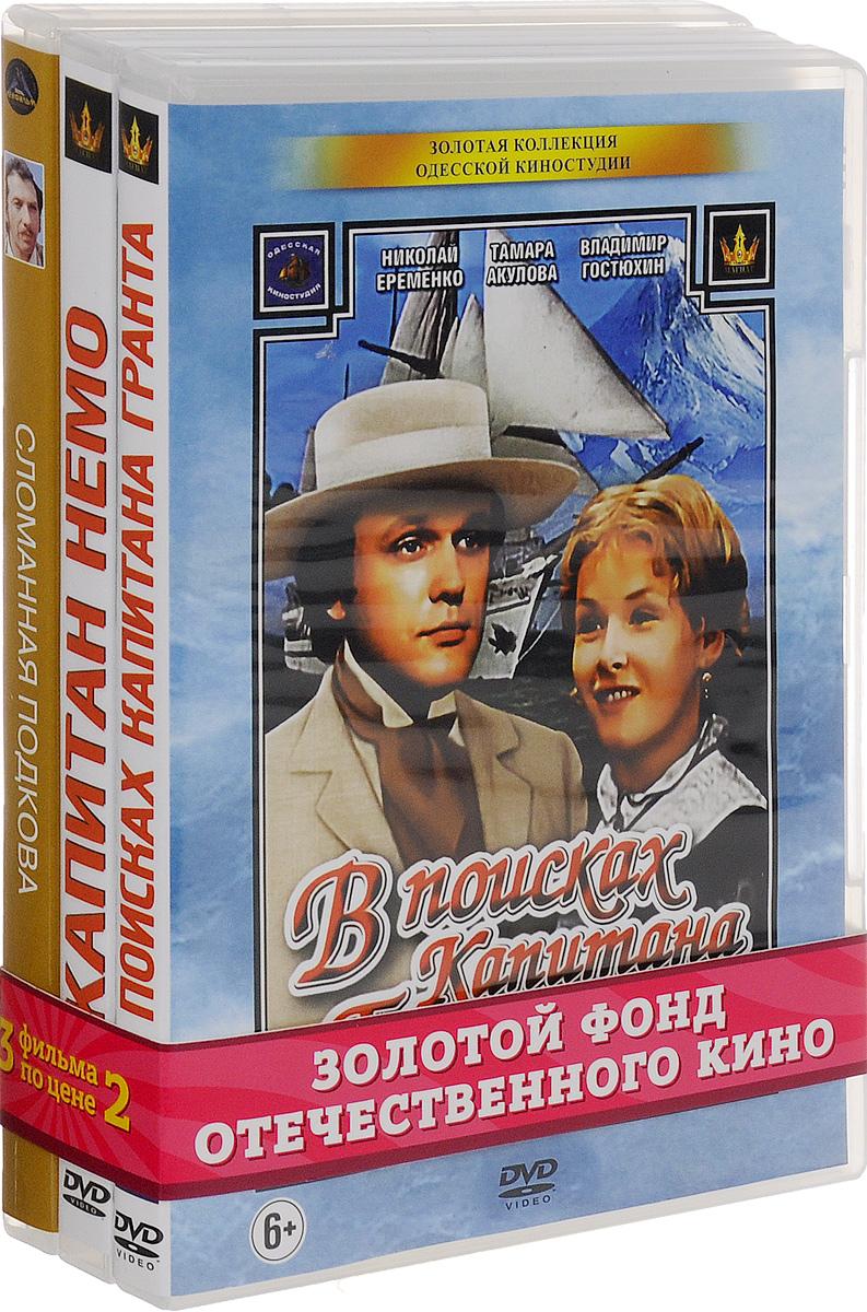 В поисках капитана Гранта / Капитан Немо / Сломанная подкова (3 DVD)