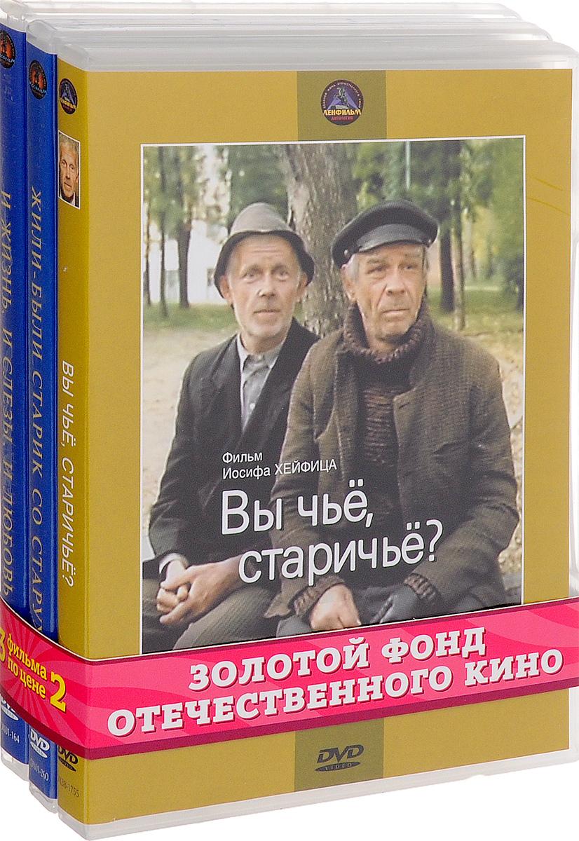 3=2 Мелодрама: И жизнь, и слезы, и любовь / Жили-были старик со старухой. 01-02 серии / Вы чье, старичье? (3 DVD)