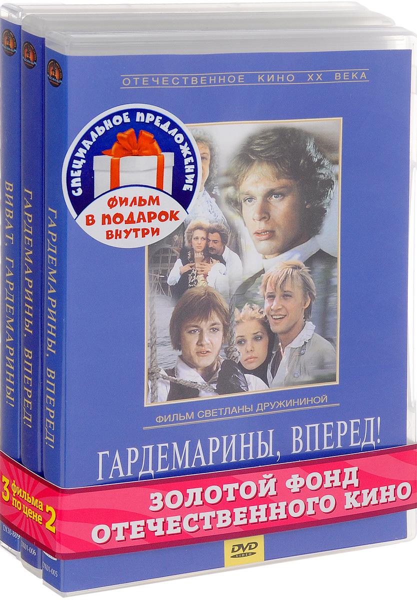 Гардемарины (3 DVD)