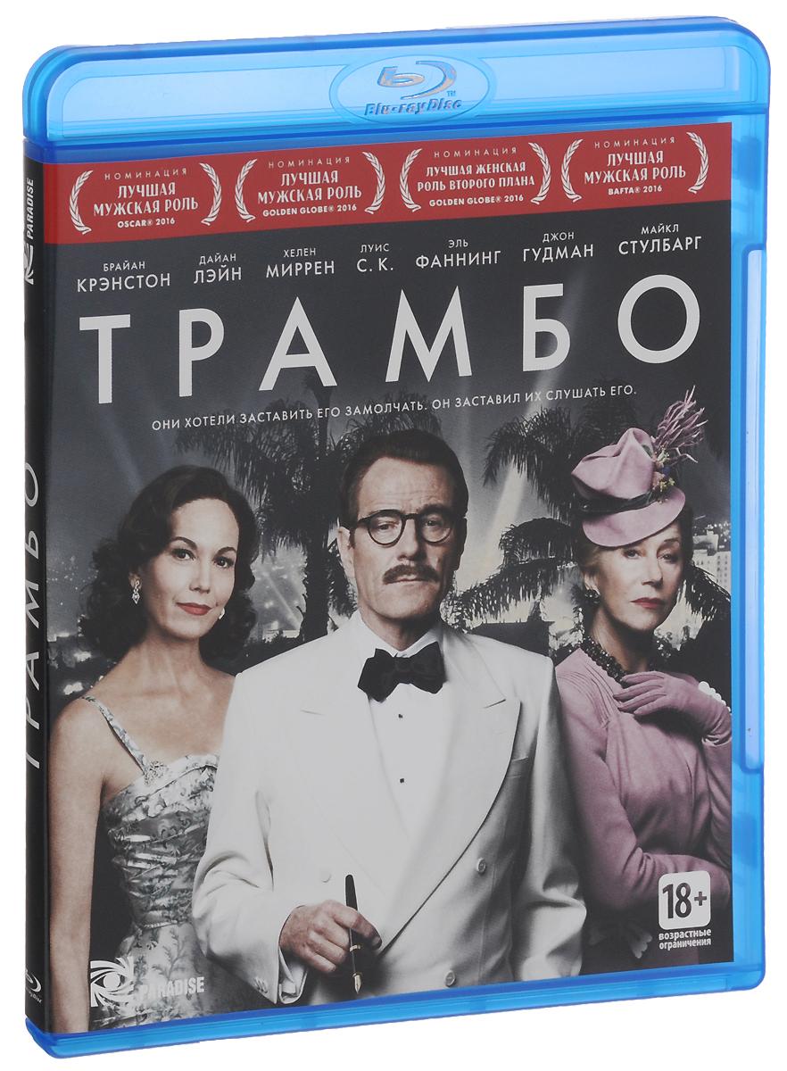Трамбо (Blu-ray)Брайан Крэнстон (Во все тяжкие), Дайан Лэйн (Человек из стали), Хелен Миррен (Аудиенция) в драме Джея Роуча Трамбо. Далтон Трамбо, один из самых успешных голливудских сценаристов, автор Римских каникул и Спартака, не подозревал, что черный список Hollywood 10 реально существует, пока сам не попал туда и не был навсегда выкинут из жизни фабрики грез…