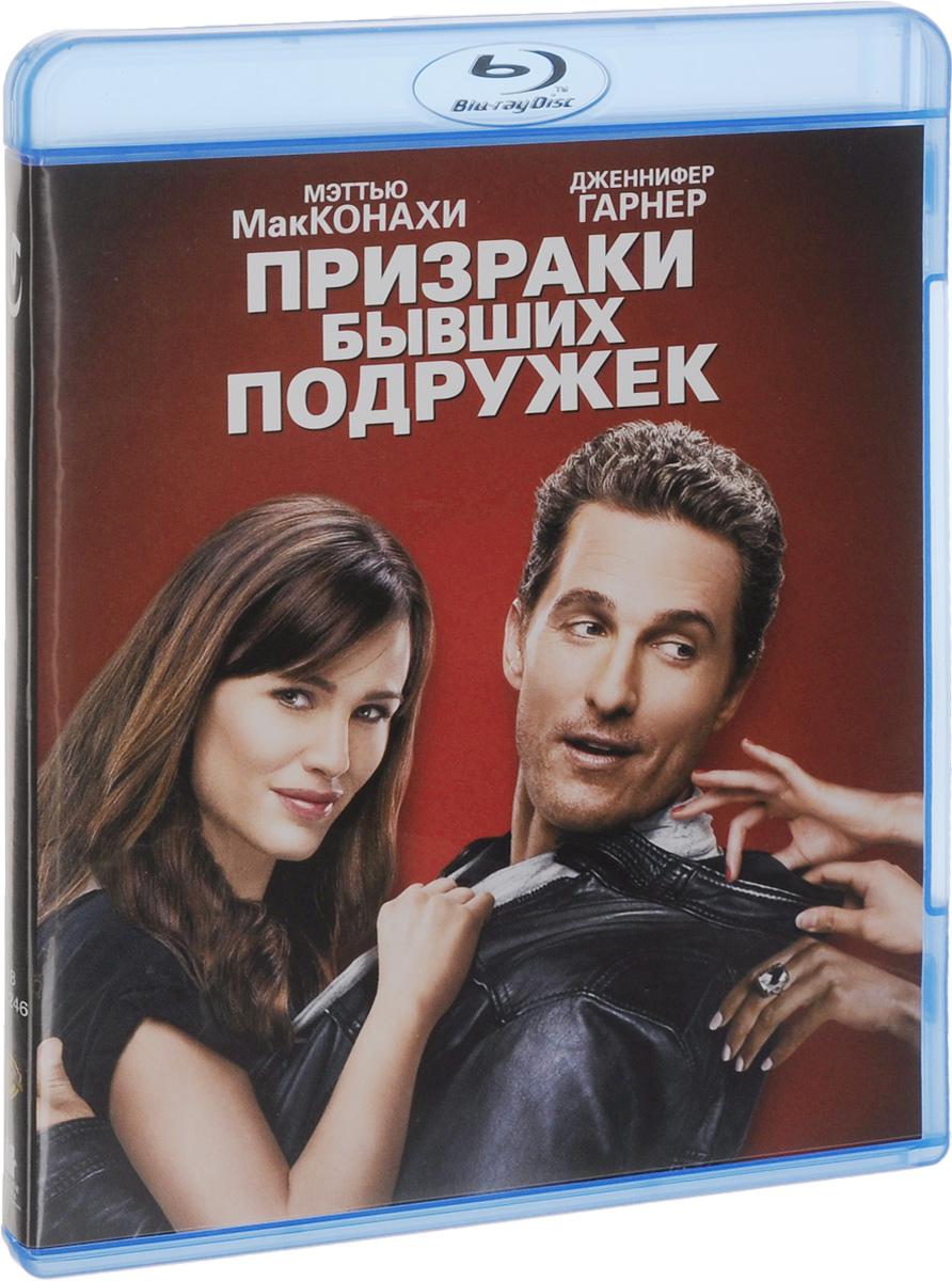 Призраки бывших подружек (Blu-ray)