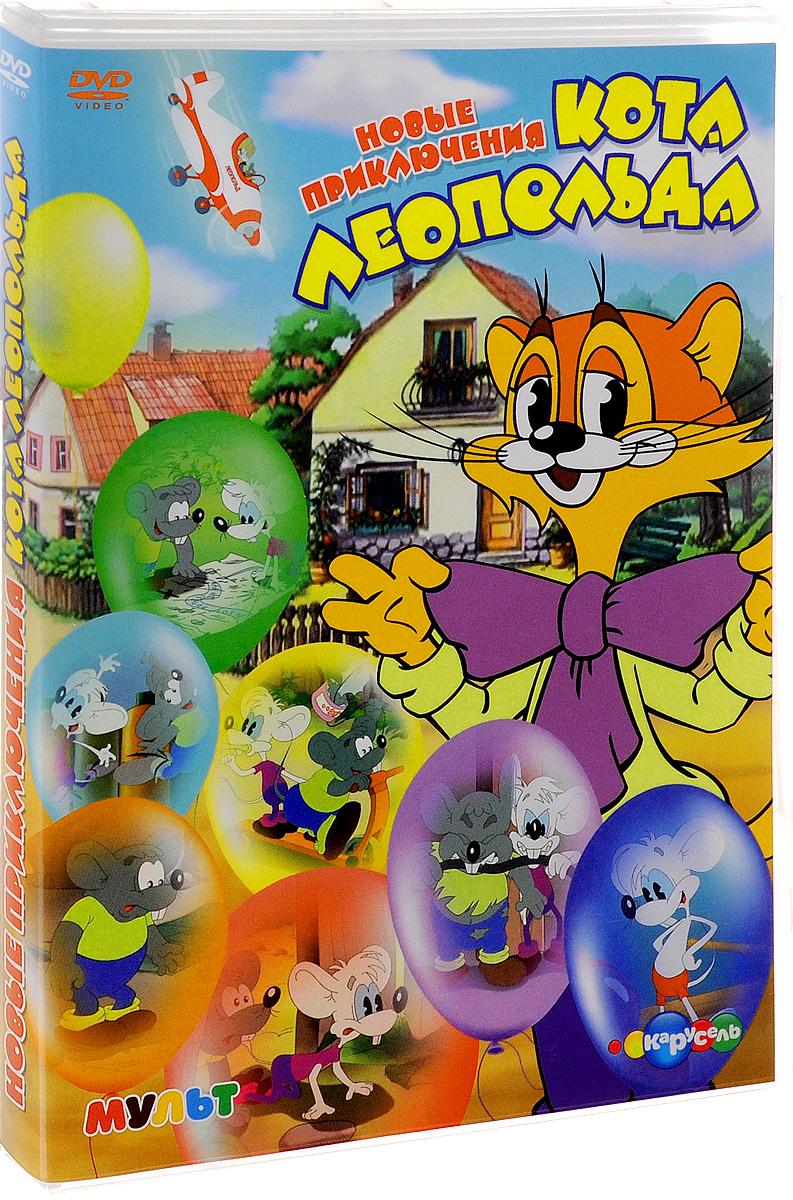 Новые приключения кота Леопольда 2016 DVD