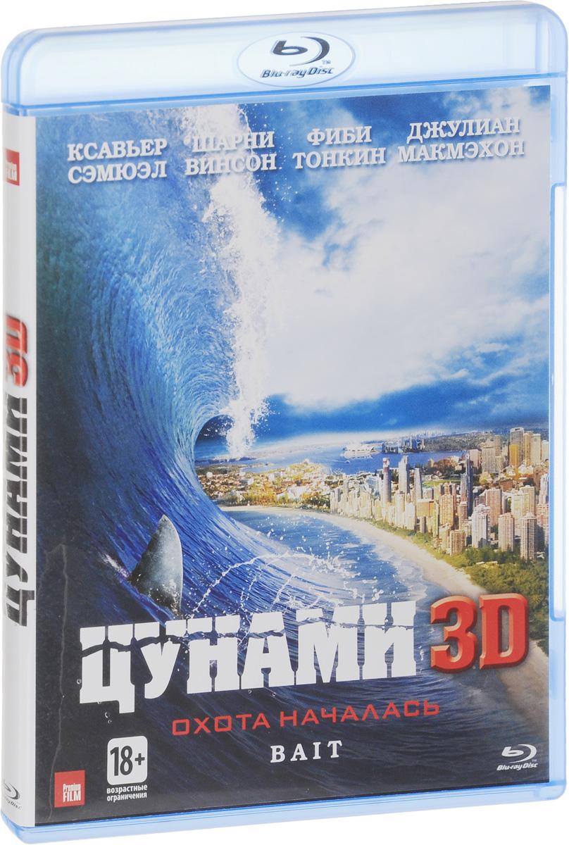 Цунами 3D (Blu-ray)Ксавьер Сэмюэл (Свадебный разгром), Шарни Винсон (Голубая волна-2) и Джулиан МакМахон (Предчувствие) в фильме-катастрофе Кимбла Рендалла Цунами. Чудовищное цунами обрушивается на курортный город. Из морских глубин на затопленные улицы вырываются голодные и жаждущие крови акулы. Начинается охота. Оказавшись в ловушке стихии, чудом уцелевшие люди пытаются выжить. Сможет ли Джош спасти жизнь девушки, которую он всегда любил, но однажды уже потерял?