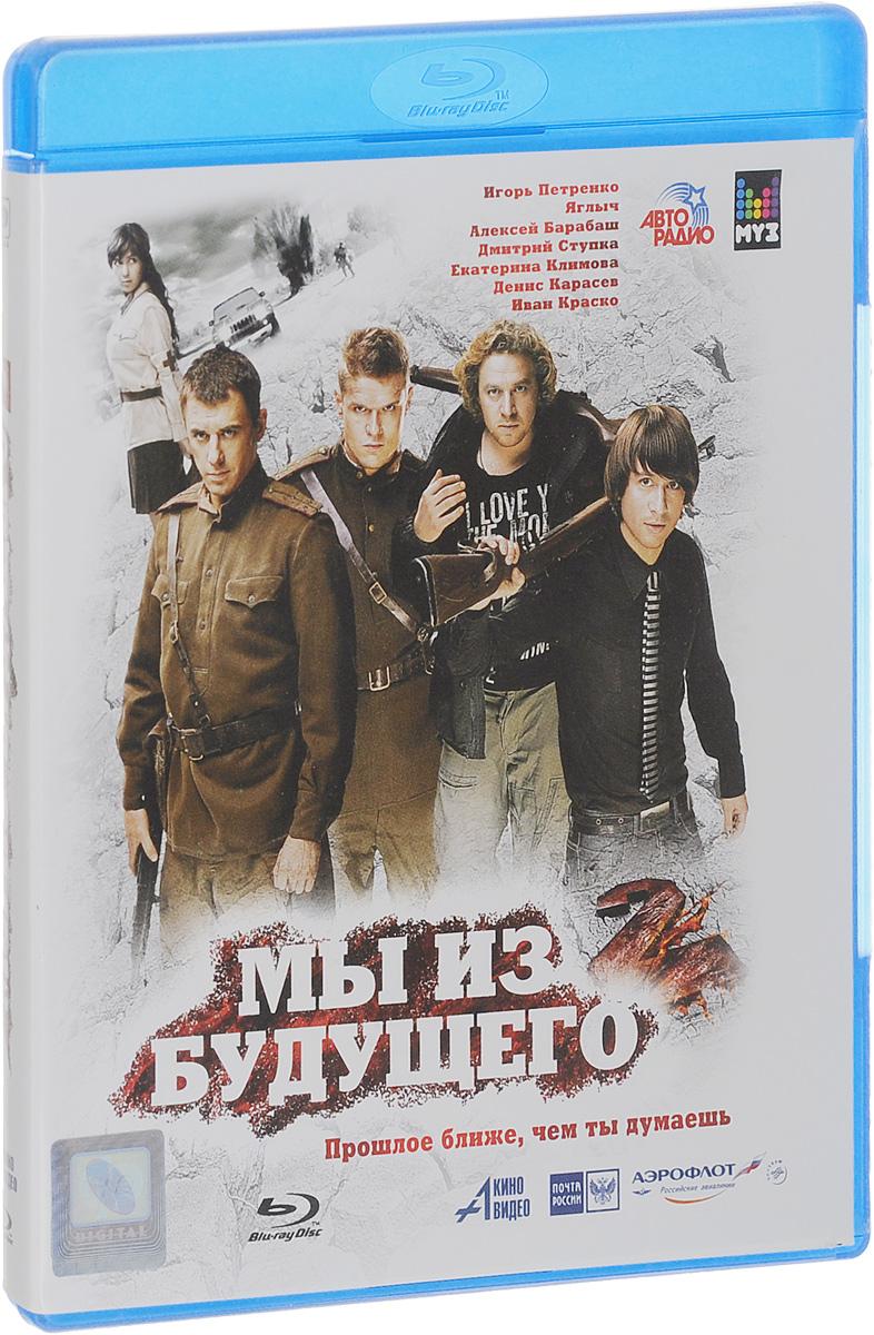 Мы из будущего 2 (Blu-ray)