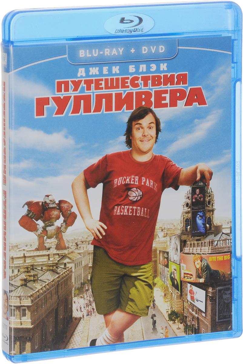 Путешествия Гулливера (Blu-ray + DVD) 2011
