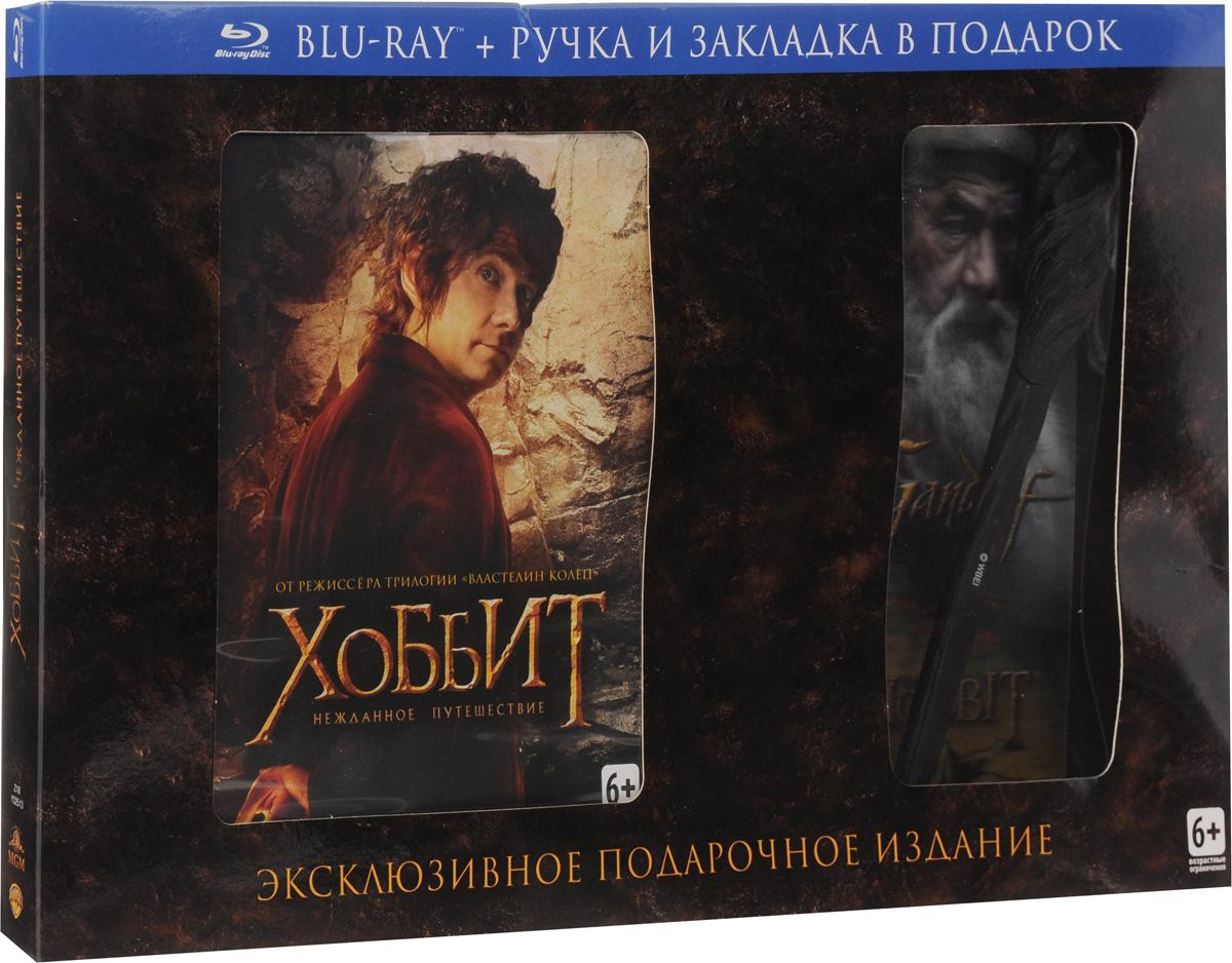 """Хоббит: Нежданное путешествие (+ ручка и закладка """"Гендальф"""") (2 Blu-ray)"""