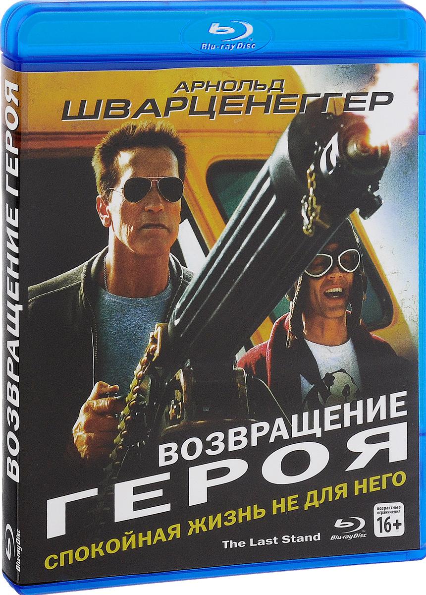 Возвращение героя (Blu-ray)Арнольд Шварценеггер (Терминатор), Форест Уитейкер (Комната страха) и Эдуардо Норьега (Открой глаза) в криминальном боевике Джи-Вун Кима Возвращение героя. Железный Арни покончил с политикой, взял в руки большую пушку и, как всегда, бросился на защиту мирных избирателей. Последний герой Калифорнии, непреклонный шериф, перебирается в тихий городок. Но спокойная жизнь не для него. Ему придется встать на пути отчаянных головорезов, только что прикончивших лучших агентов ФБР. Противники отлично вооружены, у них есть заложница и прокачанная тачка, а за спиной у легендарного шерифа лишь кучка неопытных горожан. Впрочем, ему не привыкать...
