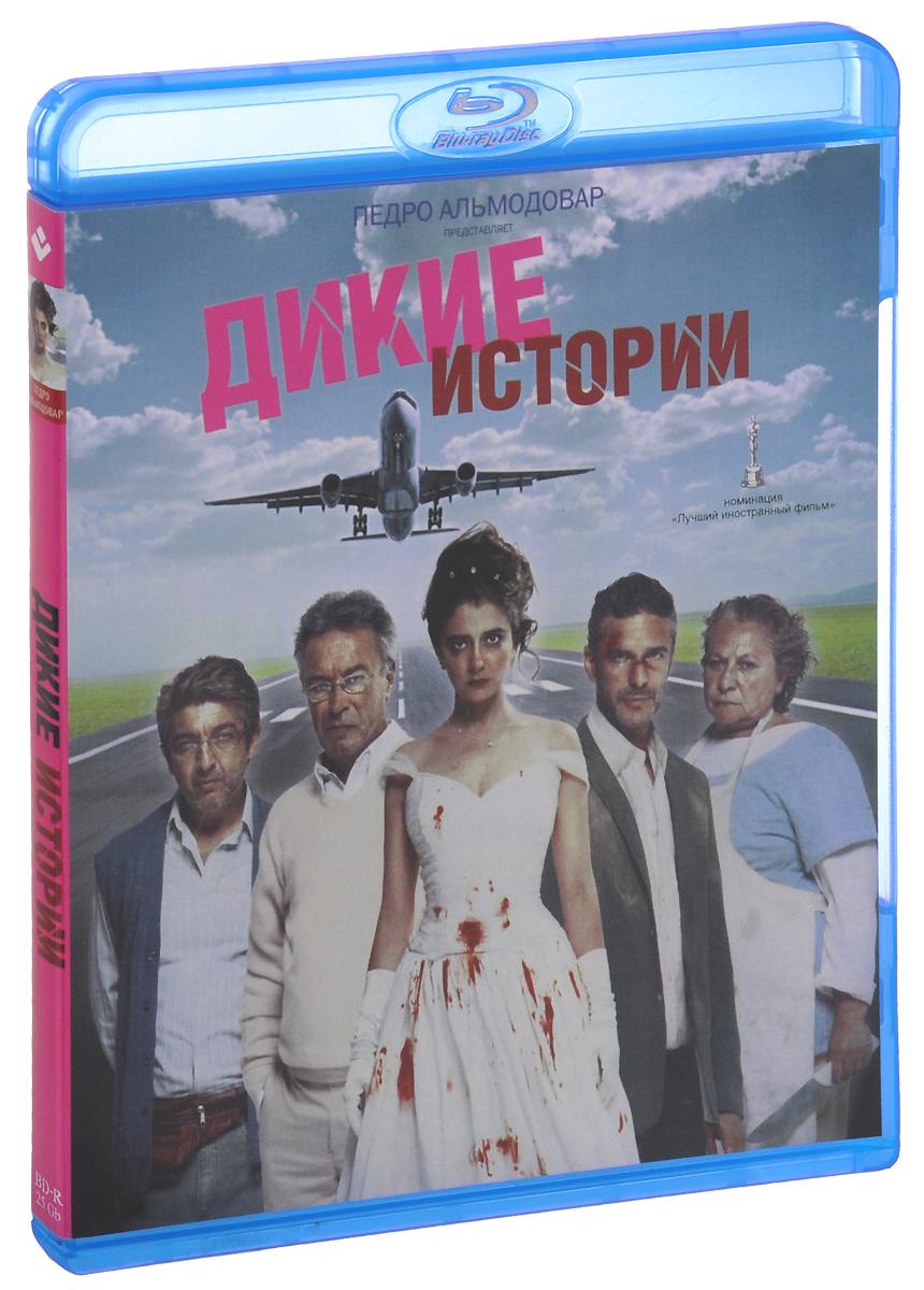 Дикие истории (Blu-Ray)