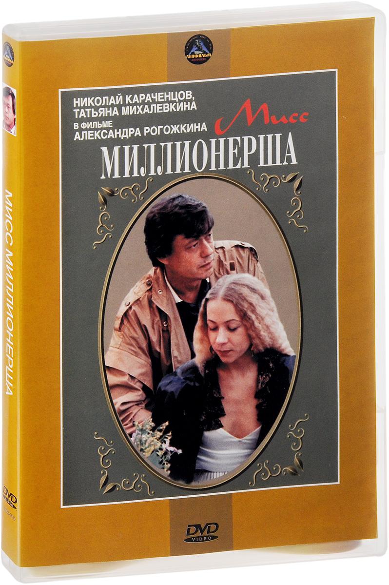 Мисс миллионерша / По улицам комод водили (2 DVD)