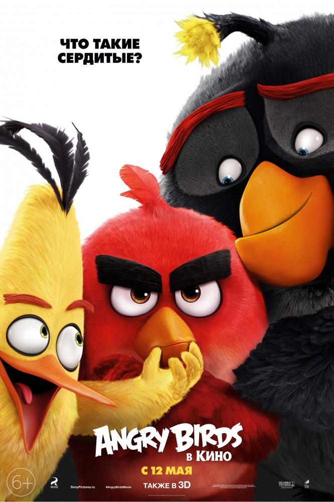 Angry Birds в кино 3D (Blu-ray)Фильм расскажет о том, как началось знаменитое противостояние птичек и свинок, персонажей популярной компьютерной игры, а также раскроет некоторые секреты любимых героев.