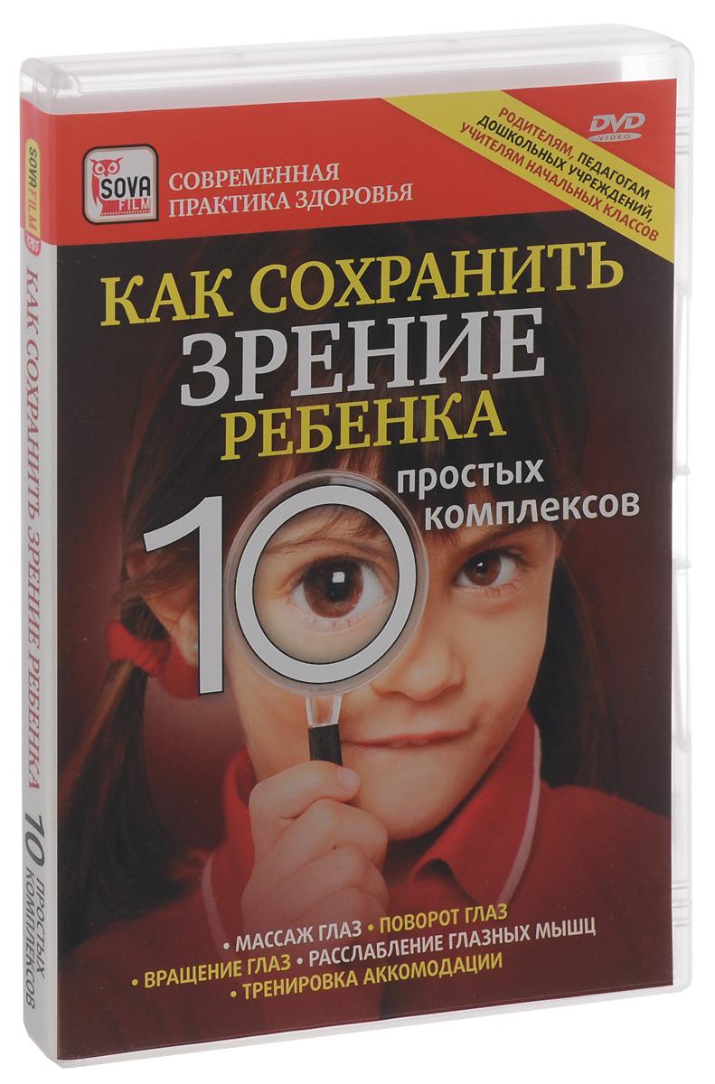 По статистике у каждого третьего ребенка проблемы со зрением. Каких бы успехов не достигла современная офтальмология, не стоит забывать о профилактике по сохранению зрения. Существует много простых, но действенных упражнений. Вы устали, ваши глаза покраснели, ваша работоспособность неуклонно падает? Тогда эти упражнения для Вас. Начните и не пожалеете! При напряженной зрительной работе отдых нужен глазам уже через 30 - 60 мин., в течение 3 - 7 мин. В состав, предложенныж нами, комплексов входят упражнения, которые способствуют: активизации циркуляции крови в глазных тканях, укреплению глазных мышц, улучшению бинокулярного зрения, стимуляции нервных окончаний, снятию умственного напряжения, и дают прекрасный отдых зрению. Ослабление зрения можно предупредить, а вот вернуть потерянную зоркость - практически невозможно. Поэтому, пока не поздно, позаботьтесь о своих глазах! Данные комплексы упражнений могут быть использованы педагогами дошкольных...