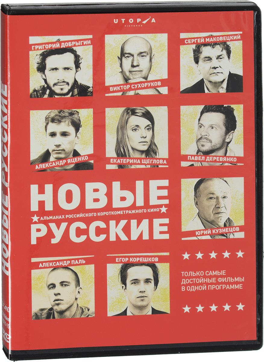 Новые РусскиеКоллекция короткометражных фильмов. Все шесть работ сделаны молодыми российскими режиссерами, все отличает та свобода, которую редко встретишь в большом отечественном кино. Молодежь не зависит от финансового диктата, ей плевать на цензурные запреты, она смела в обращении с жанрами и не стесняется нарушать любые правила.