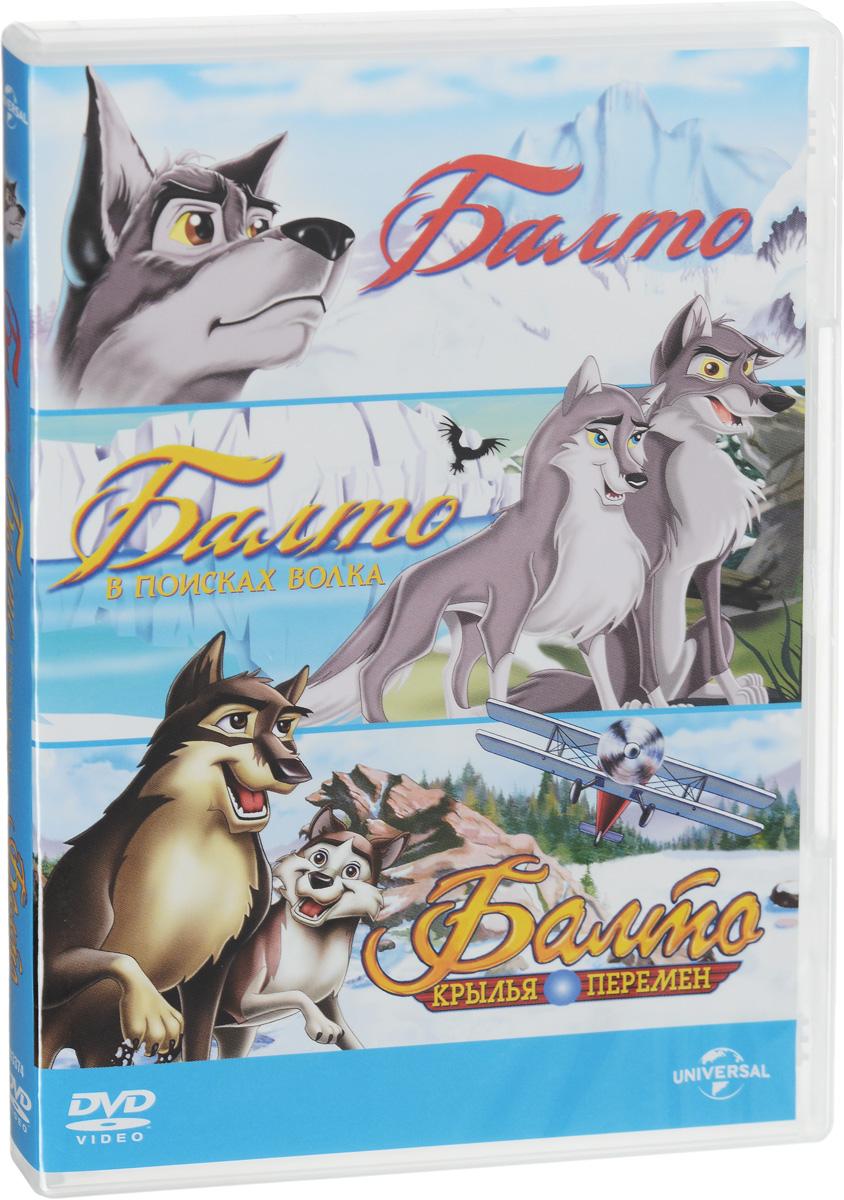 Балто / Балто 2: в поисках волка / Балто: Крылья перемен (3 DVD)Очаровательный мультфильм о приключениях самого храброго пса Балто, которого когда-либо знало собачье племя, несомненно тронет ваше сердце. Наполовину лайка, наполовину волк, Балто и сам не знает кто он такой на самом деле. Всеми гонимый бродяга в ледяной пустыне Аляски. Только его друзья - русский полярный гусь Борис, медвежата Мак и Лак и красавица-лайка Дженни уверены, что хотя он и не такой как все, но в его груди бьется благородное сердце. Однажды случается несчастье. Эпидемия дифтерии охватила детей небольшого поселка, а свирепая вьюга сделала непроходимыми все дороги. Лишь собачья упряжка может преодолеть шестьсот миль через ослепляющий арктический шторм и привезти спасительное лекарство. Но собаки сбились с дороги где-то на замерзших просторах. Теперь Балто может найти упряжку и спасти детей, а заодно и стать героем и настоящей легендой!