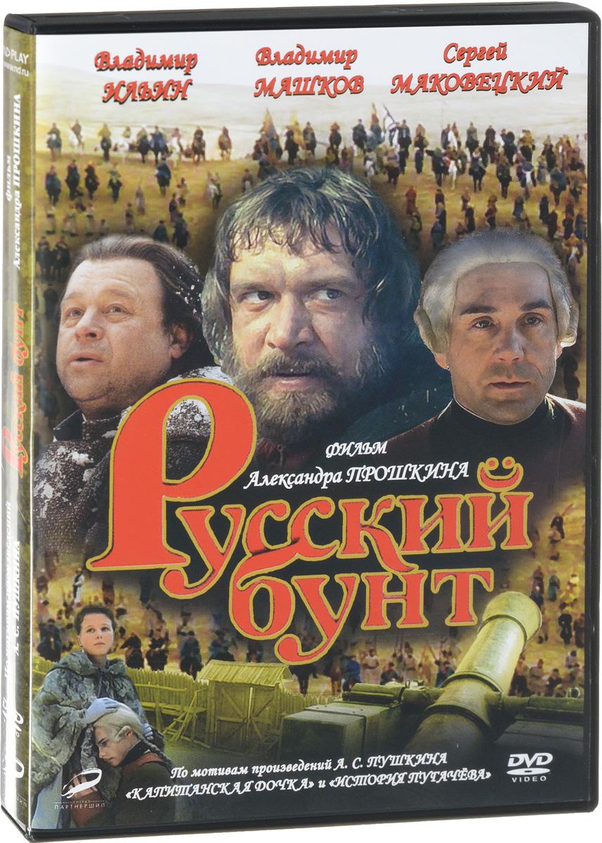 Русский бунт 2016 DVD