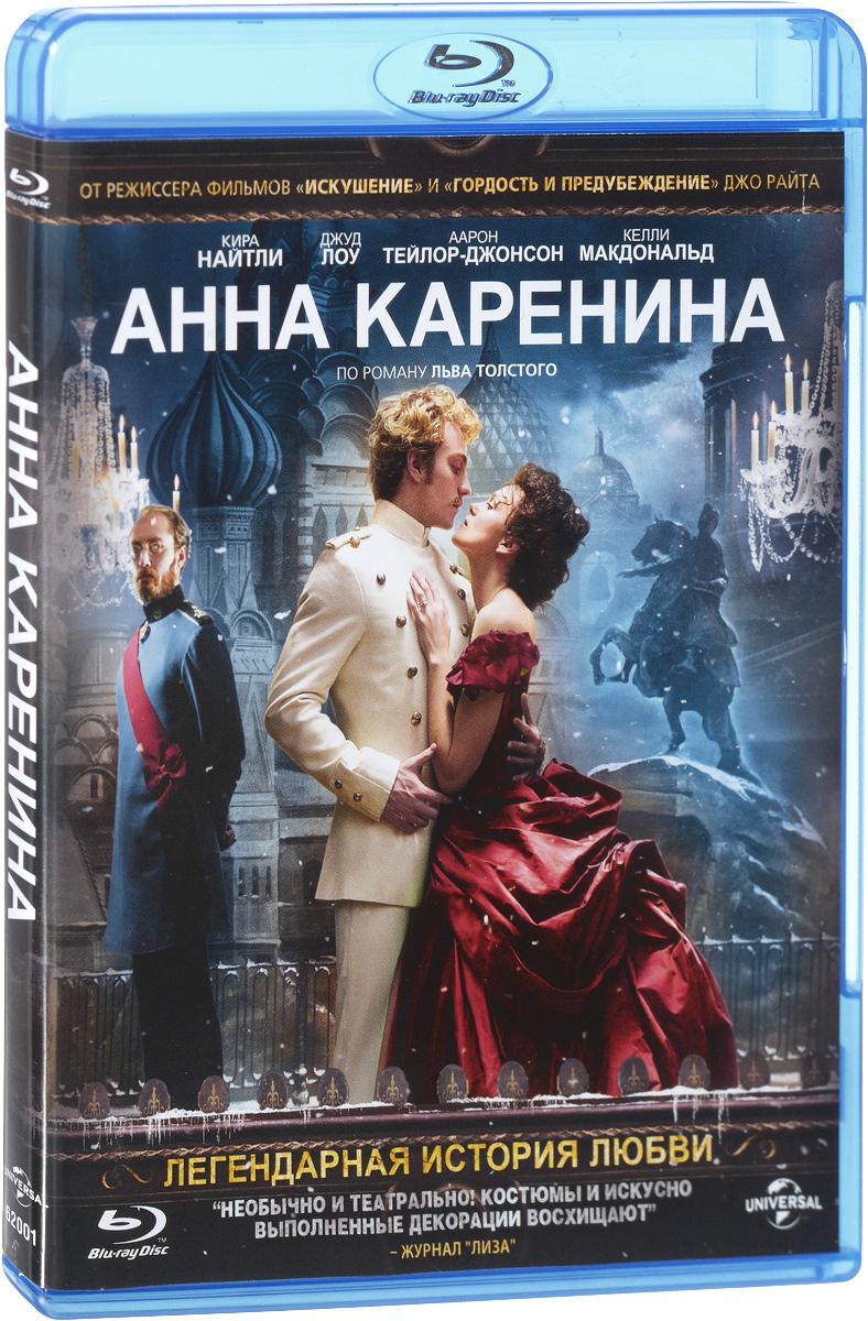 Анна Каренина (Blu-ray) ловушка страсти