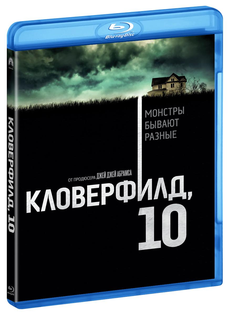 Кловерфилд, 10 (Blu-ray)
