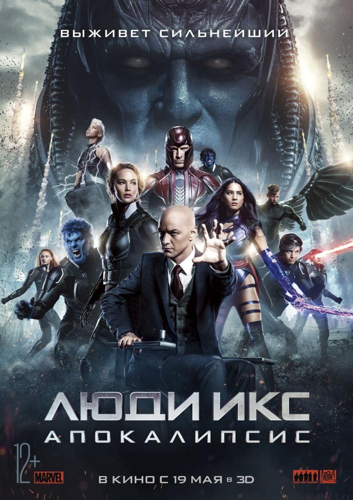 Люди Икс: Апокалипсис (Blu-ray)События Дней Минувшего Будущего оказали колоссальное влияние на мир, где мутанты и люди борются за свое место под Солнцем. В это нелегкое время Людям Икс предстоит столкнуться со своим самым опасным противником - древним мутантом Апокалипсисом, существом, схватка с которым может стать последней не только для мутантов, но и в принципе для всего человечества. В поисках способа победы над неуязвимым и бессмертным монстром Людям Икс предстоит узнать больше о происхождении своего вида. Но Апокалипсис неимоверно силен, и вероятность победы все уменьшается, ведь он твердо убежден, что только сильнейшие имеют право на выживание…