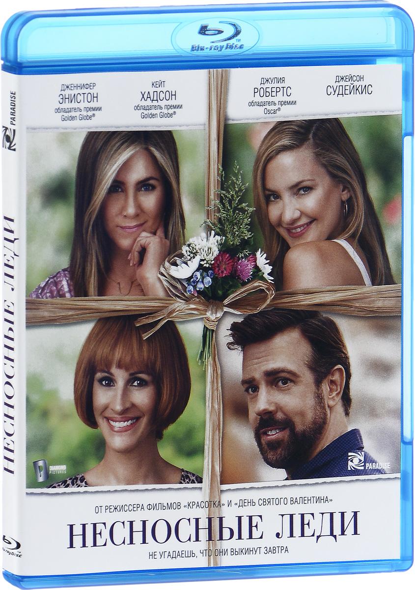 Несносные леди (Blu-ray)Дженнифер Энистон (Друзья), Кейт Хадсон (Война Невест), Джулия Робертс (Свадьба Лучшего Друга), Джейсон Судейкис (Мы-Миллеры) Фитнес и шопинг, капризные предки и непослушные дети, завистливые подружки и надоевшие бывшие - милые составляющие настоящего женского счастья. А также мужского, если ты - отец-одиночка. И неважно, где и как сведет вас жизнь, если ты встретишь настоящую любовь. Главное - не сдаваться! Ведь судьба - это большой супермаркет, а не магазин на диване.