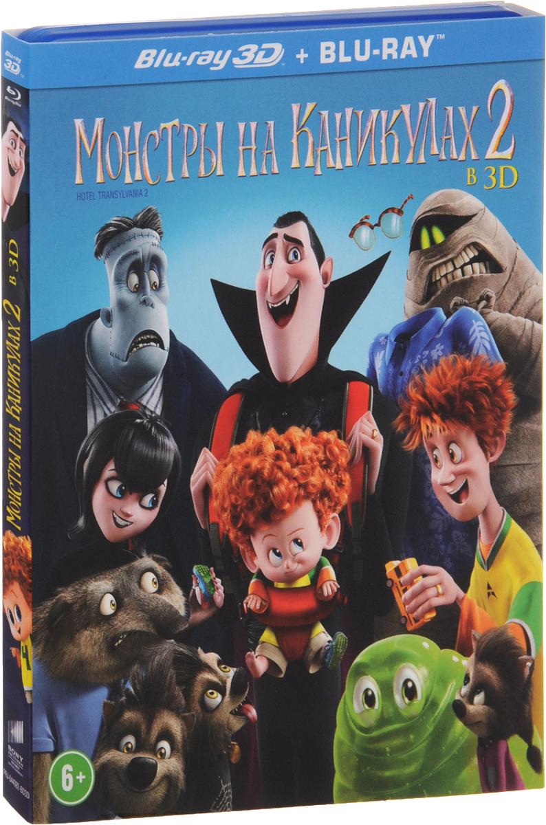 Монстры на каникулах 2 3D и 2D (Blu-ray) 2 1 blu ray