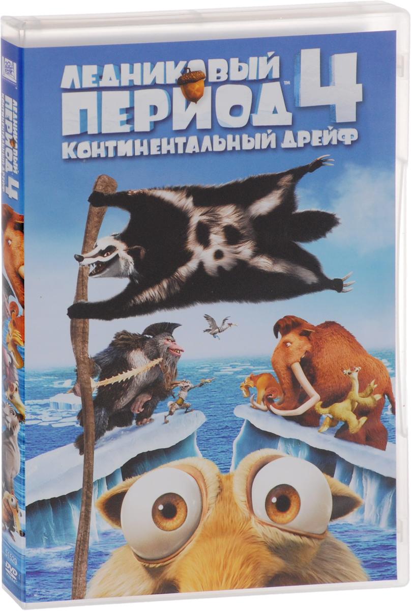 После приключений под землей прошло семь лет. Случился дрейф континентов. Главные герои мультфильма, отделенные от стада, вынуждены использовать айсберг в качестве плота. Они пересекают океан и попадают в неизвестные им ранее земли с экзотическими животными и пиратами, враждебно настроенными к ним. Скрэту удается получить свой желудь, но он перемещается в новые для него земли.