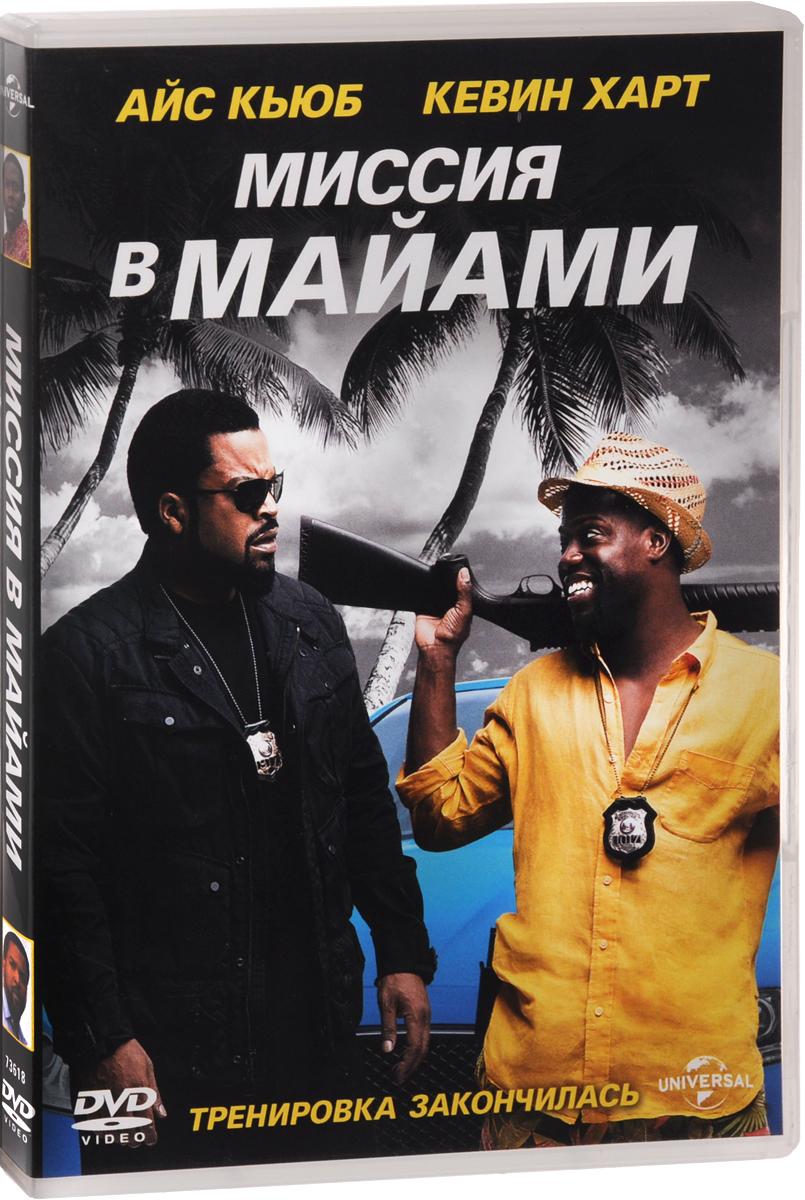 Выпускник полицейской академии Бен (Кевин Харт) мечтает стать крутым детективом, как его шурин Джеймс (Айс Кьюб). Тот, правда, не склонен к оптимизму на сей счет, но все же берет Бена в Майами на захват наркодилера. Поездка не обещала быть долгой и утомительной, но планы полицейских рушатся, когда они попадают в щекотливую ситуацию, грозящую развалить все дело... и грядущую свадьбу Бена. Колоритный дуэт Кьюба и Харта в уморительном сиквеле