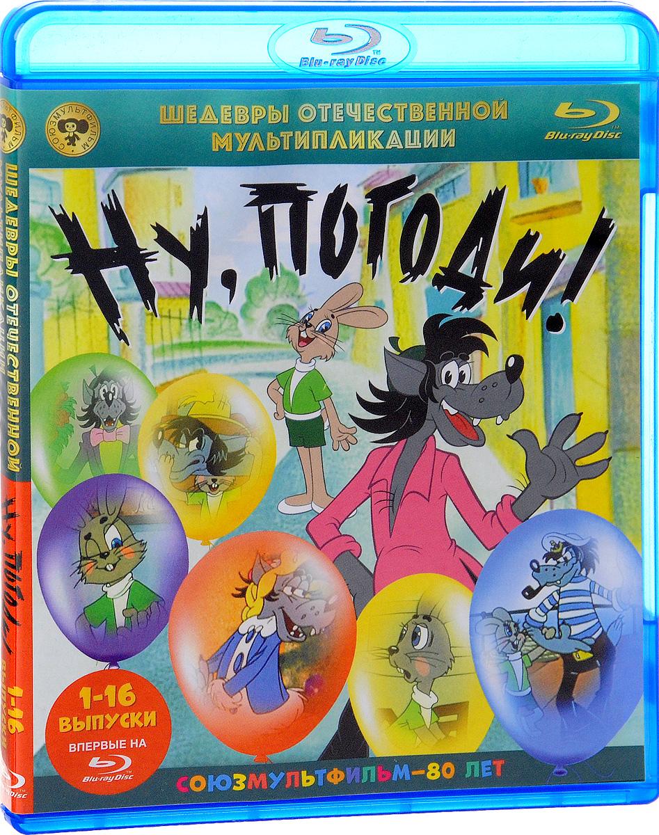 Ну, погоди! Выпуски 1-16 (Blu-ray)