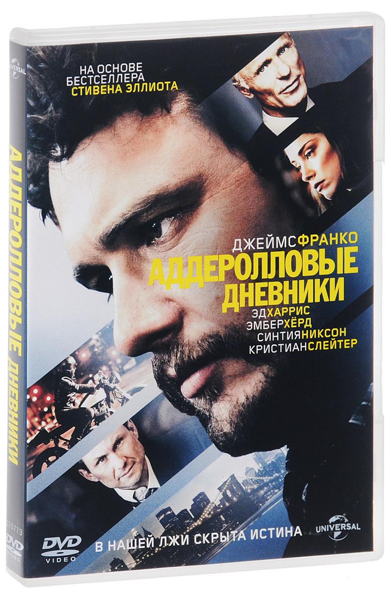 Аддеролловые дневники 2016 DVD