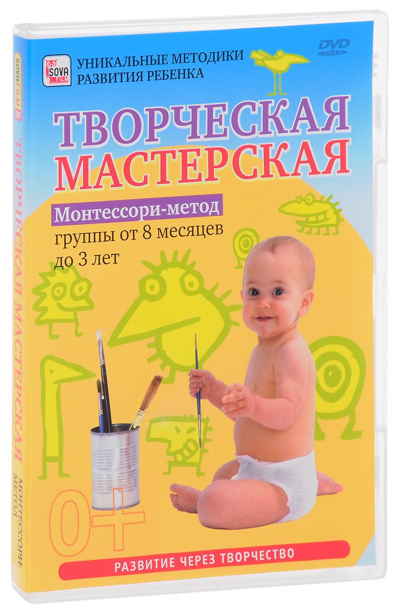 Уважаемые родители! Если вашему малышу исполнилось 8 месяцев - пора уже начинать проводить с ним первые творческие занятия. Вы спросите: