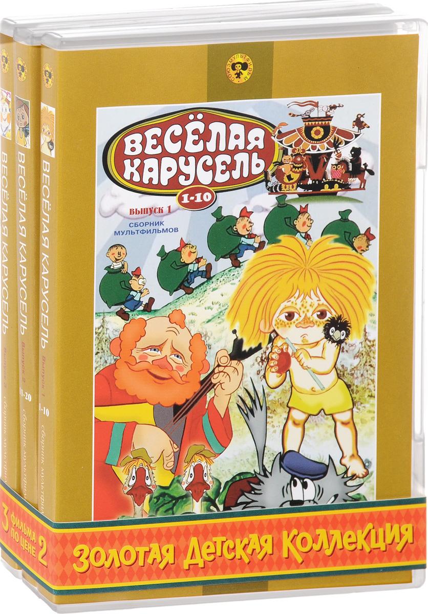 3=2 Золотая детская коллекция: Веселая карусель (сб. м-ф) (3 DVD)