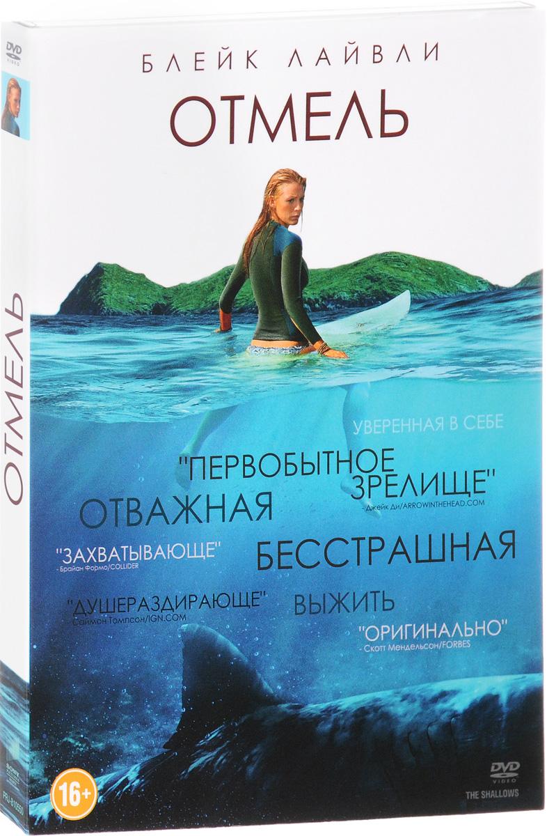 Блейк Лайвли (Светская жизнь), Оскар Хаэнада (Trash), Бретт Каллен (Монте- Карло) Остро-сюжетный триллер. Отправившись за волной на уединенный пляж, серфингистка Нэнси (Блейк Лайвли) и не подозревала, что окажется в охотничьих угодьях огромной акулы- людоеда. Девушка попала в смертельную западню всего в 200 метрах от берега, но, чтобы выжить, ей потребуются невиданная воля, изобретательность, смекалка и сила духа.