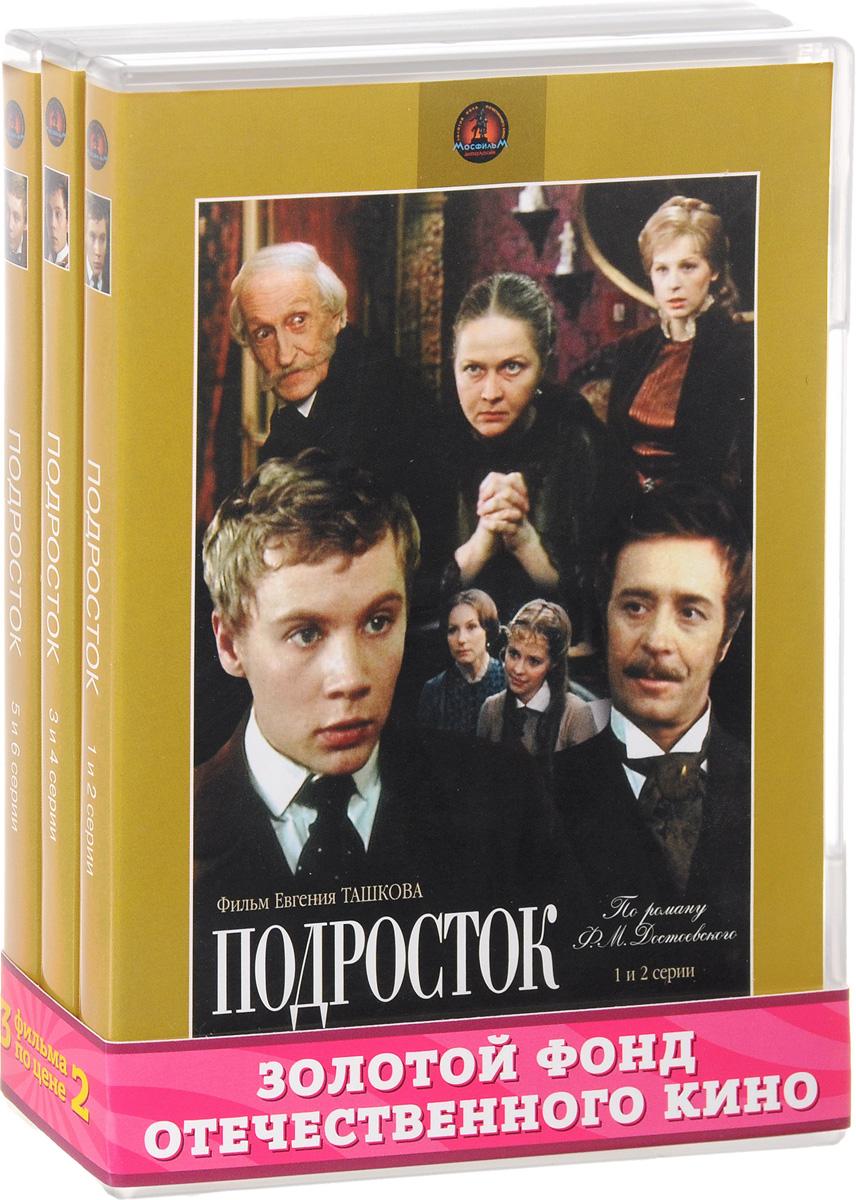 3=2 Экранизация произведений Достоевского Ф.: Подросток. 01-06 сериии (3 DVD) 2008