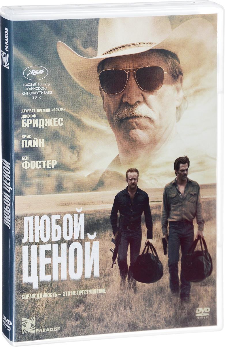 Любой ценой 2016 DVD