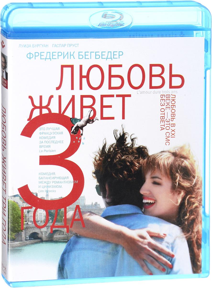 Любовь живет три года (Blu-Ray)