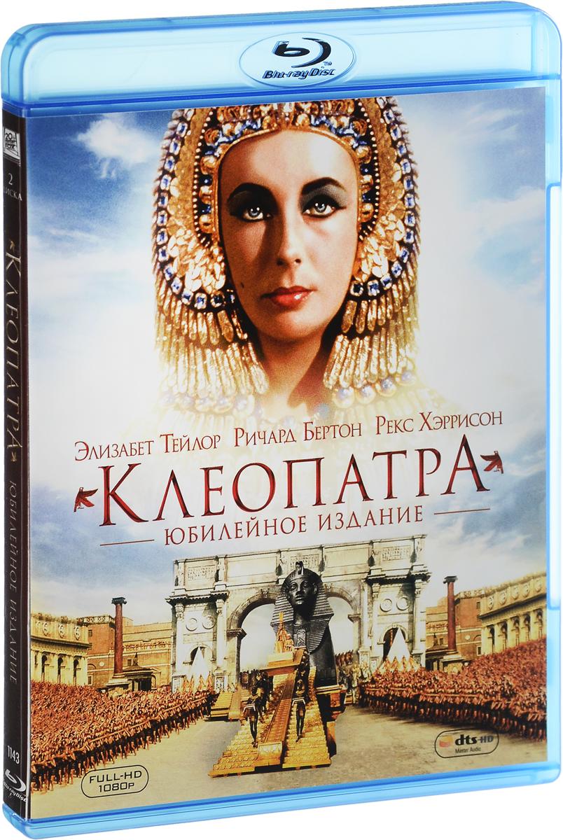 Клеопатра: Юбилейное издание (2 Blu-ray) 2012