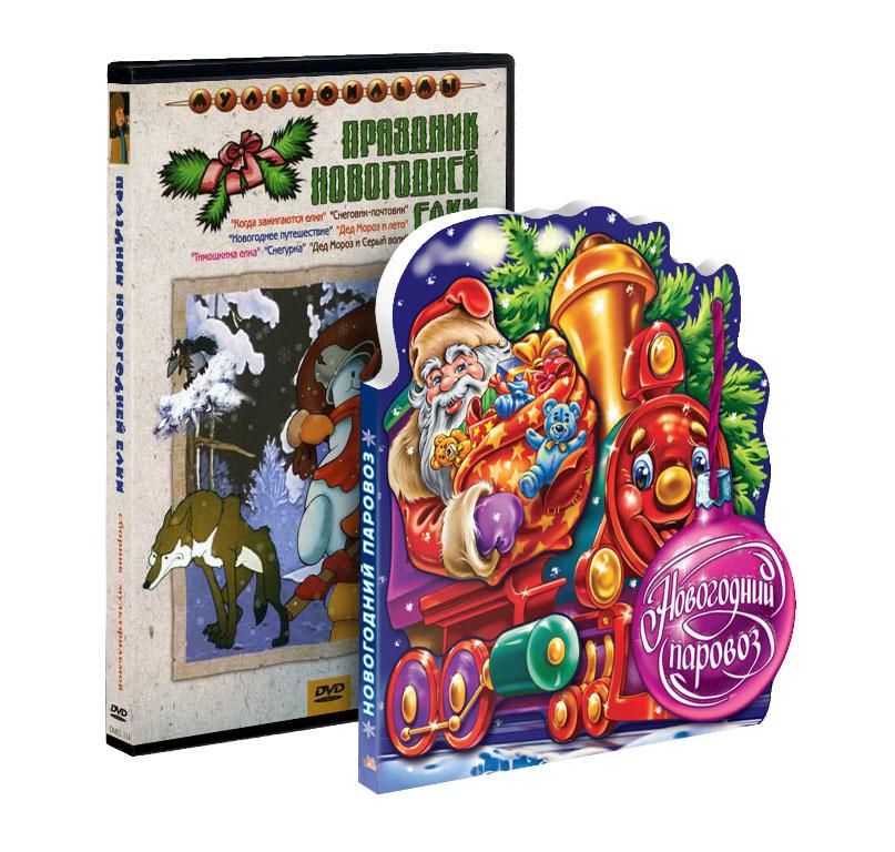 Праздник новогодней елки (DVD + книга)