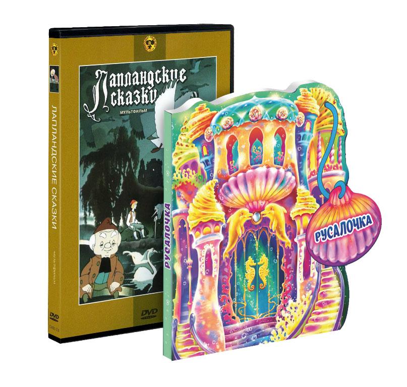 Лапландские сказки (DVD + книга) 2016